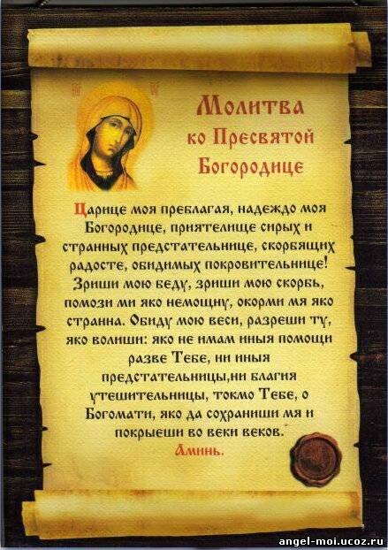 молитвы на русском языке скачать