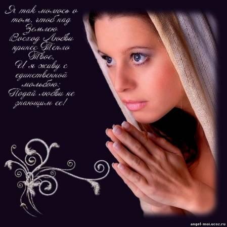 как молиться о Любви